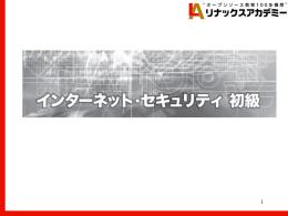 インターネット・セキュリティ初級(教材本体)