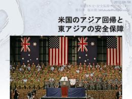 米国のアジア回帰と 東アジアの安全保障
