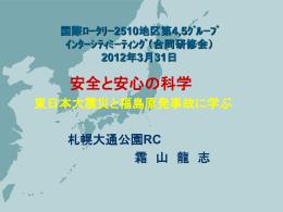 安全と安心の科学 - 札幌大通公園ロータリークラブ
