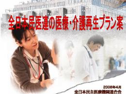 0. - 全日本民医連