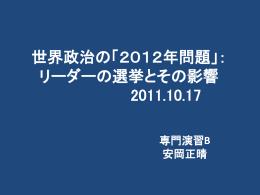 「2012年問題」:リーダーの選挙とその影響
