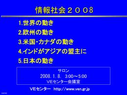 情報社会2008