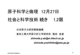 Shinoda4 - 茨城大学工学部工学基礎