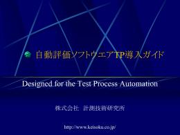 自動評価ソフトウエアTP導入ガイド