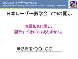 COIスライド - 日本レーザー医学会