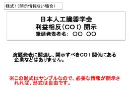 様式1 - 第52回日本人工臓器学会大会