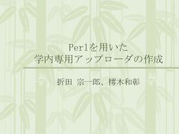 Perlを用いた学内専用アップローダの作成 折田宗一郎、樗木和彰