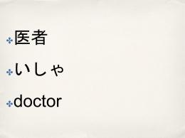 医者 いしゃ doctor 医学 いがく medical science 医者 いしゃ doctor 医院