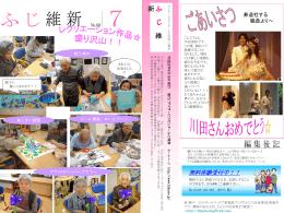 ふじ維新 2010.7月号 - デイサービスセンターふじ