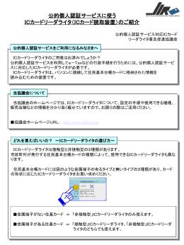 公的個人認証サービスに使う ICカードリーダライタ