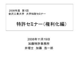 第1回 特許セミナー 「権利化編」