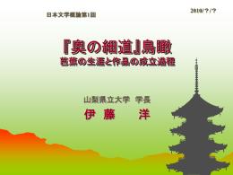 日本文学概論 第1編