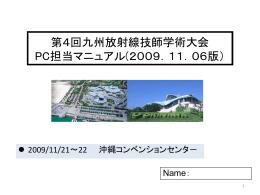 2009-11-06PCマニュアル