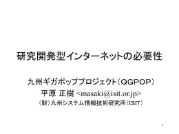 研究開発型インターネットの必要性 - Masaki Hirabaru
