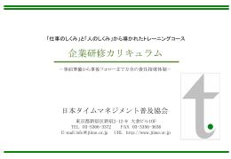 コース - 日本タイムマネジメント普及協会