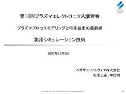 第18回プラズマエレクトロニクス講習会資料 (ppt:4.8MB)