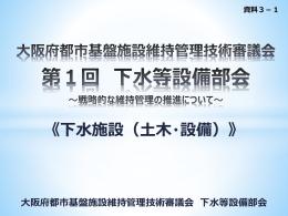 資料3-1 下水施設(土木・設備) [PowerPointファイル/8.27MB]