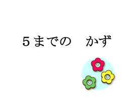 5までの かず