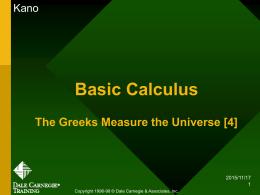 宇宙の大きさを測る