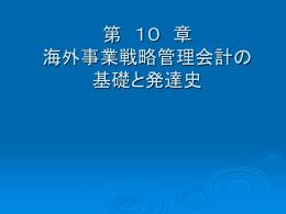 第 10 章 海外事業戦略管理会計の 基礎と発達史