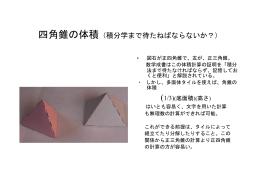 4角錐の体積(積分学まで待たねばならないか?)