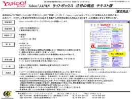 Yahoo! JAPAN ライトボックス 注目の商品 テキスト版
