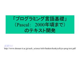 「プログラミング言語基礎」 (Pascal: 2000年頃まで) のテキスト開発