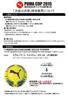 「大会公式球」購入申込書