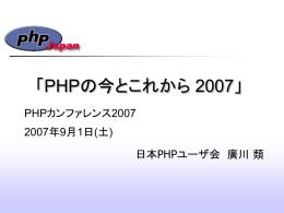 講演資料 - 日本 PHP ユーザ会