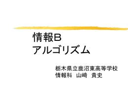 アルゴリズム - 栃木県立高等学校