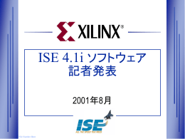 ISE 4.1i ソフトウェア記者発表