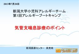 気管支喘息(高見) - 新潟大学小児科学教室アレルギーチーム