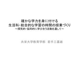 「探究と協同でつくる生活科・総合的な学習の時間の授業」.