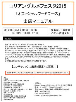 コンテナハウス飲食募集要項マニュアル - Korea×Japan 神奈川Youth
