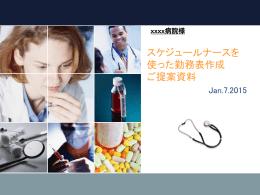病院向けプレゼンテーション - スケジュールナース ホームページ