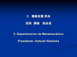 機械金属 部会