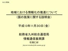 総務省九州総合通信局の説明資料