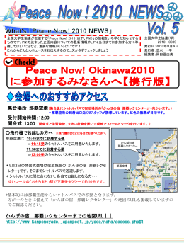 PeacwNow!News ppt
