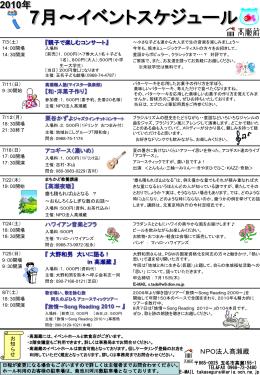 7月~イベントスケジュール