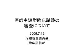 IRB委員への発送 9.5 - 千葉大学医学部 附属病院 臨床試験部