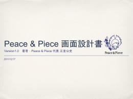 Web画面設計書【PPT】