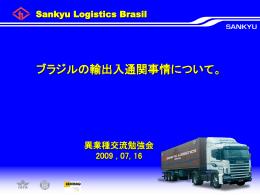 ブラジルの輸出入通関事情について