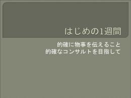 はじめの1週間 - 研修医.com