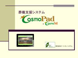 葬儀支援システム iCosmoPad