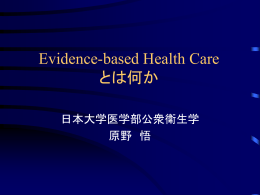 Evidence-based Health Care とは何か Part 1