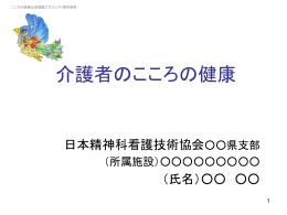 介護者のこころの健康 - 日本精神科看護技術協会