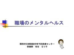 1. - 労災疾病等研究普及サイト