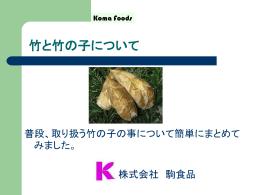 京都山城産竹の子(穂付き)