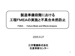 工程FMEA実施のポイント