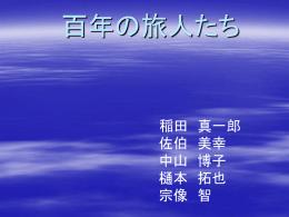 李恢成(이회성)・小説, 「百年の旅人たち」